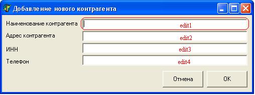 Форма ввода данных