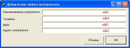 форма ввода данных2